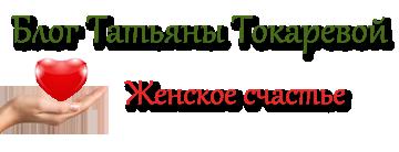 Блог Татьяны Токаревой