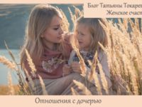 Отношения с дочерью