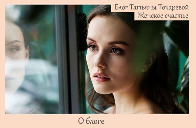 Блог Татьяны Токаревой | Женское счастье