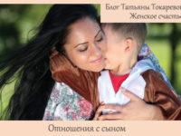 Отношения с сыном