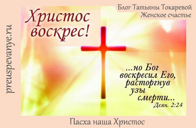 Пасха наша Христос