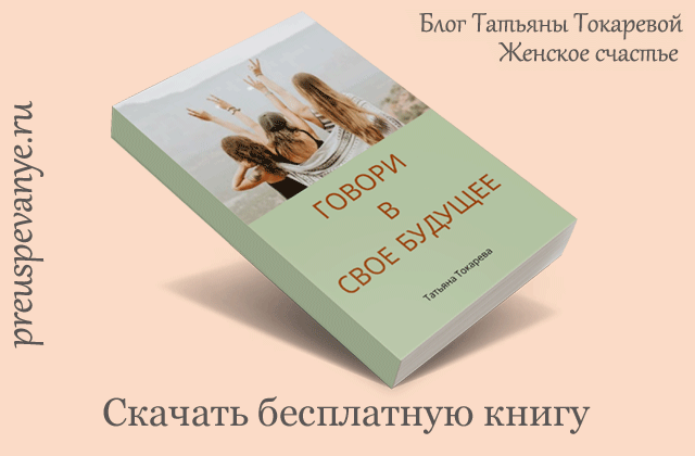 """Бесплатная книга """"Говори в свое будущее"""""""