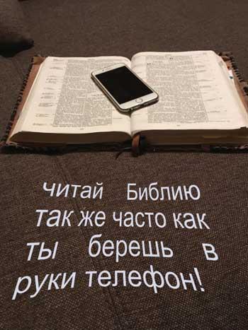 Как лучше читать библию