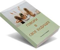 Бесплатная книга Говори в свое будущее