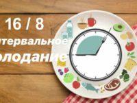 Снижение веса - интервальное голодание