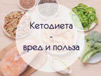 Кето диета: польза и вред